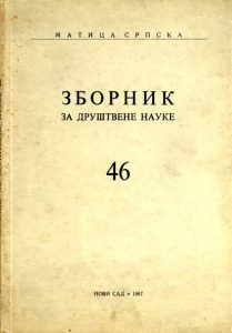 zbornik-za-drustvene-nauke-1967-sveska46_0001